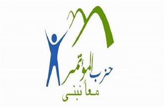حزب المؤتمر يشارك في المنتدى الصيني العربي للسياسيين الشباب