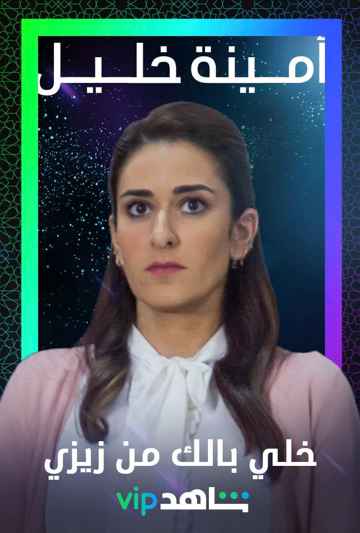 تعرف على مسلسلات رمضان الحصرية على شاهد Vip صور بوابة الأهرام