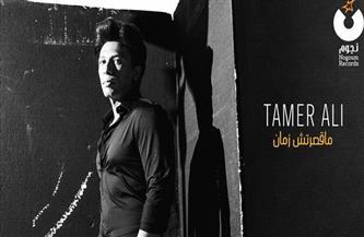 «ما قصرتش زمان».. تامر علي يطرح أول أغاني ألبومه الجديد