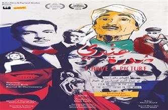 عرض «عندي صورة» في الهيئة الملكية الأردنية للأفلام 5 مارس الجاري