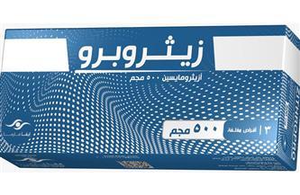 طرح دواء مصري الصنع يضم مادة «أزيثرومايسين» المستخدمة في علاج كورونا ومضاعفتها البكتيرية