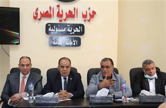 «الحرية المصرى» يناقش خطة العمل للفترة المقبلة مع أمناء المحافظات
