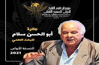 استعدادات لإطلاق النسخة الأولى من مسابقة «أبو الحسن سلام للبحث العلمي»