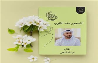 «التسامح وصفاء القلوب» كتاب جديد لـ «عبدالله الشحي»