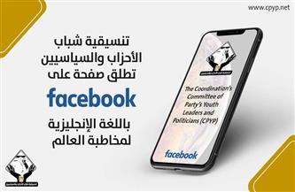 تنسيقية شباب الأحزاب والسياسيين تطلق صفحة على «فيس بوك» باللغة الإنجليزية لمخاطبة العالم