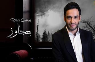 «بتتجاوز».. رامي جمال يطرح أول أغنية خليجية