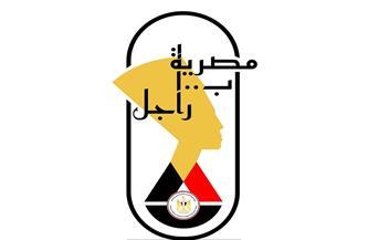 «الهجرة» تطلق الشعار الرسمي لمبادرة «مصرية بـ100 راجل»