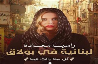أوراق باحثة عن الحُب والحرية.. راسيا سعادة تحتفل بتوقيع «لبنانية في بولاق»