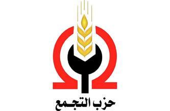 التجمع: مبادرة مصر لإعمار غزة تأكيد لموقفها الداعم لنضال الشعب الفلسطيني