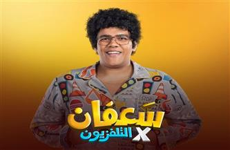 """مُصطفي البنا يقدم """"سعفان في التلفزيون"""" و""""ميدو"""" ضيف الحلقة الأولى  صور"""