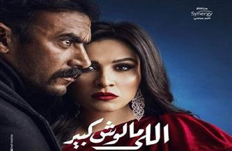 """أحمد العوضي يكشف كواليس""""اللى مالوش كبير"""" والوقوف أمام زوجته"""