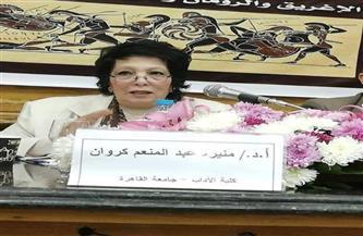 «القومي للترجمة» يكرم الدكتورة منيرة كروان في احتفالية اليوم العالمي للمرأة