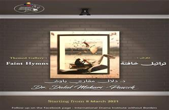 يحتوي على 54 لوحة.. معهد «دراما بلا حدود» يطلق معرض «تراتيل خافتة» للدكتورة دلال مقاري