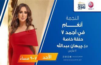 أنغام في «أجمد 7 الساعة 7».. حلقة خاصة مع جيهان عبدالله الأحد المقبل