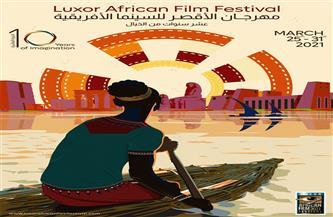 «الأقصر الإفريقي» يحتضن توقيع  بروتوكول «سينما تك» للتنمية البشرية لشباب السينمائيين