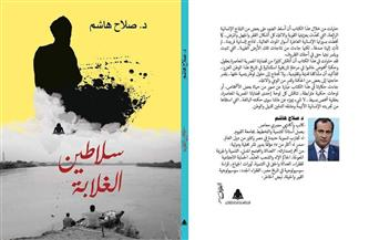 """""""سلاطين الغلابة"""".. كتاب جديد لـ صلاح هاشم أستاذ التنمية والتخطيط   صور"""