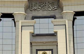 المحكمة الدستورية ترفض دعوى الطعن على مواد بقانون الوصية