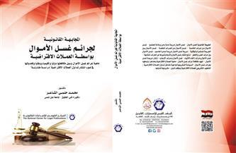 «جرائم غسل الأموال» في كتاب جديد للدكتور محمد حلمي الشاعر