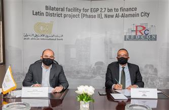 2.7 مليار جنيه من العربي الإفريقي الدولي لتمويل أعمال شركة ريدكون بمدينة العلمين