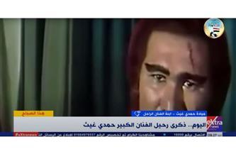 أسرار وكواليس جديدة عن حمدي غيث في ذكرى وفاته | فيديو