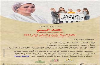 «بوابة الأهرام» تنشر استمارة التقدم لجائزة الدولة للمبدع الصغير لعام 2021