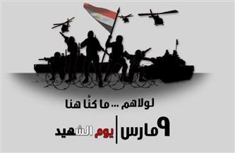 المتحدث العسكري ينشر فيديو بمناسبة يوم الشهيد والمحارب القديم
