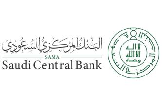 البنك المركزي السعودي يعلن تمديد فترة برنامج تأجيل الدفعات لدعم تمويل القطاع الخاص