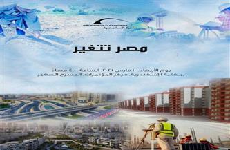 """تعرف على تفاصيل مؤتمر """"مصر تتغير"""" بمكتبة الإسكندرية"""