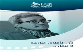 مهرجان البحرين السينمائي يطلق اسم الراحل فريد رمضان على دورته الأولى