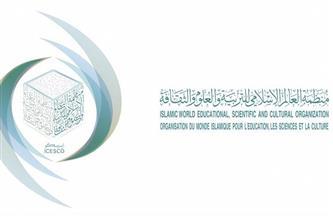 رعاية ملكية سامية لمؤتمر الإيسيسكو الدولي حول القيم الحضارية في السيرة النبوية