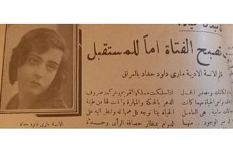 حذر من طقوس الزار والجهل.. قصة ملف نسائي عن المرأة  المصرية عام 1934 | صور
