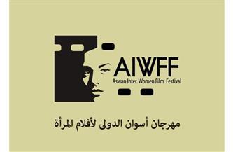 مهرجان أسوان الدولي لأفلام المرأة يحتفي بالمرأة في يومها