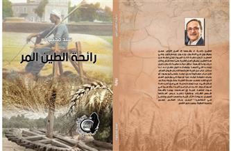"""""""رائحة الطين المر"""".. رواية جديدة لسيد محمود سلام"""