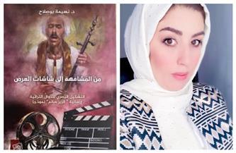 """الشاعرة الجزائرية """"نسيمة بوصلاح"""" في ضيافة خالد منصور على النيل الثقافية"""