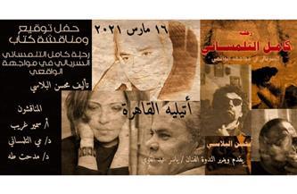 """مناقشة كتاب """"رحلة كامل التلمسانى"""" بأتيليه القاهرة"""