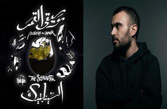 """مغني الراب ليث الحسيني """"السينابتيك"""" يصدر أغنيته الجديدة """"موسيقى القمر"""""""