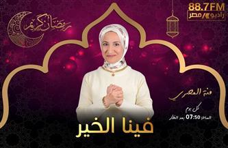 """منة المصري تقدم برنامج """"فينا الخير"""" على راديو مصر"""