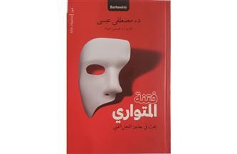 """صدور كتاب """"فتنة المتوارى"""".. للتشكيلي مصطفى عيسى"""