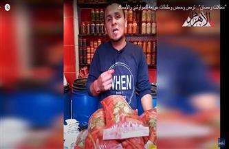 غريب مخللات رمضان 2021 .. ترمس وحمص وخلطات سريعة للحواوشي والأسماك| فيديو