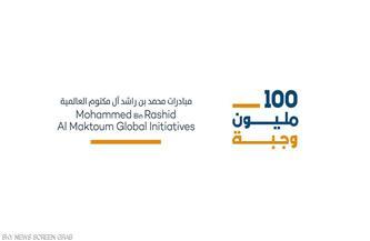 الإمارات تطلق حملة «100 مليون وجبة» في 20 دولة خلال شهر رمضان