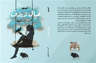 """صدور المجموعة القصصية """"عيال زيزف"""" للكاتب الأسيوطي أحمد راشد البطل"""
