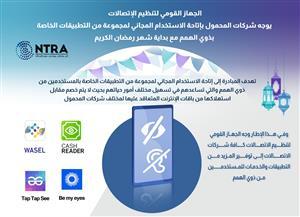 تنظيم الاتصالات يتيح الاستخدام المجاني لتطبيقات ذوي الهمم