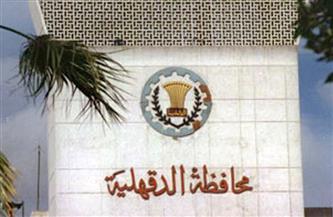 الإعلان عن مسابقة أحسن مدينة وحي بالدقهلية والجائزة نصف مليون جنيه