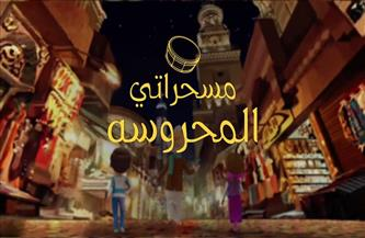 على البلاتفورم في رمضان.. «مسحراتي المحروسة» يوقظ روح المحبة والتماسك عند المصريين