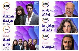 مواعيد مسلسلات قناة dmc في رمضان 2021   صور