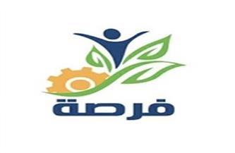 """برنامج """"فرصة"""" يعلن عن مد فترة استقبال مقترحات الجمعيات الأهلية لـ 18 أبريل المقبل"""