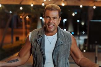 عمرو دياب يطرح أغنيته الجديدة «الدنيا الحلوة» على «يوتيوب» | فيديو