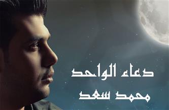 """طرح دعاء """"الواحد"""" للفنان محمد سعد"""