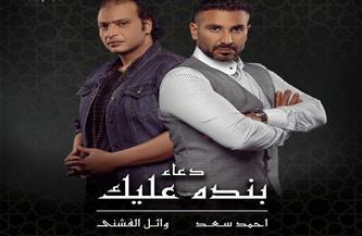 """وائل الفشني يحتفل بـ""""بنده عليك"""" بحفل كبير في ساقية الصاوي.. الجمعة"""