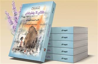 صدور الترجمة العربية لرواية «ظلان لا يفترقان»